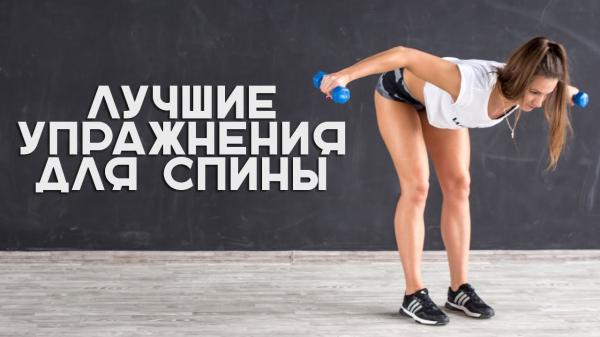 Эффективное упражнение на спину